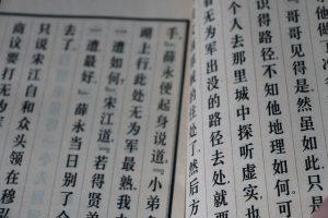 תרגום מסינית